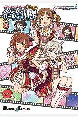 アイドルマスター シンデレラガールズ シンデレラガールズ劇場 わいど☆(2) (電撃コミックスEX) Kindle版
