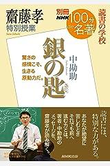 別冊NHK100分de名著 読書の学校 齋藤孝 特別授業『銀の匙』 Kindle版