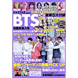 K☆STAR BTS 9周年突入号 (英和ムック)