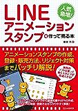 LINEアニメーションスタンプを作って売る本