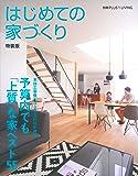 はじめての家づくり 特装版 予算内でも「上質」な家ベスト55―本体工事費1000万円台が続々 (別冊PLUS1 LIVI…