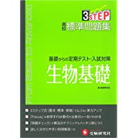高校 標準問題集 生物基礎:基礎からの定期テスト・入試対策 (受験研究社)
