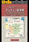 チェチェン紛争史
