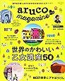 地球の歩き方MOOK aruco magazine vol.2 (地球の歩き方ムック)