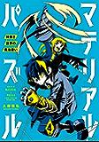 マテリアル・パズル~神無き世界の魔法使い~(4) (モーニングコミックス)