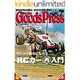 GoodsPress (グッズプレス) 2016年 03月号 [雑誌]