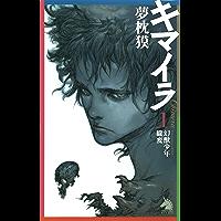 キマイラ(1) 幻獣少年・朧変 (ソノラマノベルス)