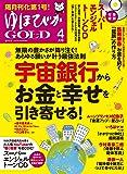 ゆほびかGOLD 2020年4月号(創刊号)