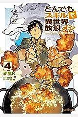 とんでもスキルで異世界放浪メシ 4 (ガルドコミックス) Kindle版
