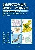 地域研究のための空間データ分析入門: QGISとPostGISを用いて