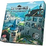 ふたつの城の物語 完全日本語版
