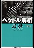 ベクトル解析 Math&Science (ちくま学芸文庫)