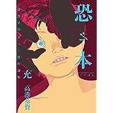 恐之本 / 充 (SGコミックス)