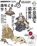 不思議な猫世界―ニッポン 猫と人の文化史 (趣味どきっ!)