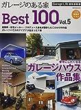ガレージのある家 ベスト100 Vol.5 (NEKO MOOK)