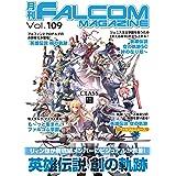 月刊ファルコムマガジン vol.109 (ファルコムBOOKS)