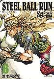 STEEL BALL RUN ジョジョの奇妙な冒険 Part7 6 (集英社文庫―コミック版)