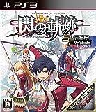 英雄伝説 閃の軌跡 スーパープライス - PS3