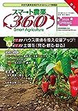 スマート農業360 vol.2 『特集1:ハウス環境を整え収量UP』『特集2:土壌を〔見る・観る・診る〕』