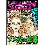 まんがグリム童話 ブラック Vol.21 ブス女の逆襲