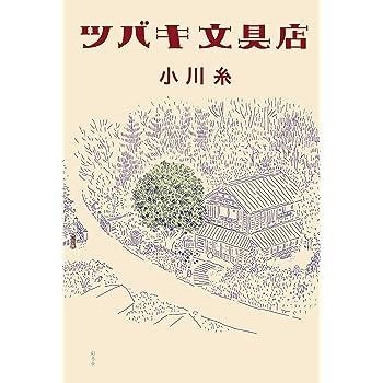 『ツバキ文具店』小川糸