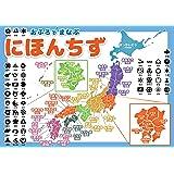 日本地図 お風呂 ポスター A3サイズ (420×297mm)【日本製 防水 A3 ポスター 学習ポスター】