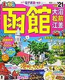まっぷる 函館 大沼・松前・江差'21 (マップルマガジン 北海道 3)