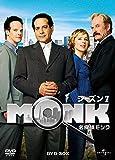 名探偵MONK シーズン7 DVD-BOX