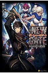 THE NEW GATE07 瘴魔の胎動 (アルファポリス) Kindle版