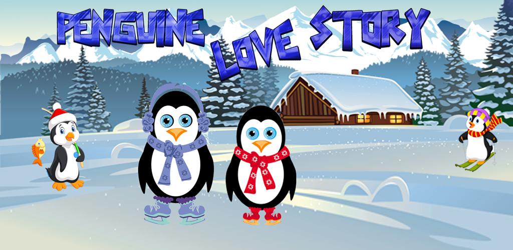 ペンギンラブストーリー - ライフケア