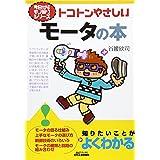 トコトンやさしいモータの本 (B&Tブックス―今日からモノ知りシリーズ)