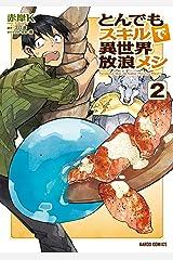 とんでもスキルで異世界放浪メシ 2 (ガルドコミックス) Kindle版