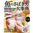 魚のさばき方大事典 新装版 (Boutique books)