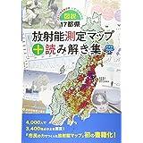 図説・17都県放射能測定マップ+読み解き集: 2011年のあの時・いま・未来を知る