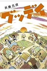 グッデイ (ビームコミックス) Kindle版