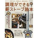 調理ができる 薪ストーブ読本 (ヤエスメディアムック458)