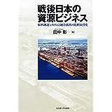 戦後日本の資源ビジネス―原料調達システムと総合商社の比較経営史―