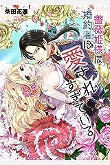 薔薇姫様は婚約者に愛されすぎている (ヘリアンサス文庫) Kindle版