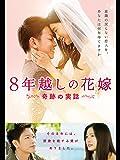 8年越しの花嫁 奇跡の実話の写真