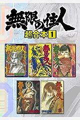 無限の住人 超合本版(1) (アフタヌーンコミックス) Kindle版