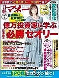日経マネー 2019年7月号 [雑誌]
