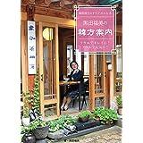 韓国韓方のすべてがわかる黒田福美の韓方案内―ソウルでキレイに!ソウルで元気に! 単行本 –
