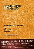 オカルト化学