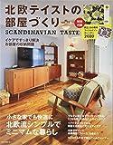 北欧テイストの部屋づくり no.28【別冊付録カレンダー】 (NEKO MOOK)