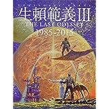 生頼範義〈3〉THE LAST ODYSSEY―1985‐2015
