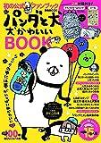 パンダと犬 犬かわいいBOOK (ぴあMOOK)