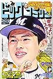 ビッグコミック 2020年 2/25 号 [雑誌]