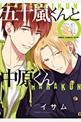 五十嵐くんと中原くん(4) (あすかコミックスCL-DX) Kindle版