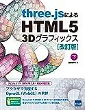 three.jsによるHTML5 3Dグラフィックス 下