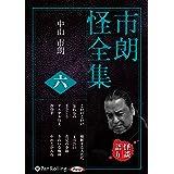 市朗怪全集 六 (<CD>)